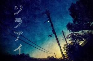2ndLINE_ソラアイ